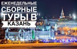 Ж/д туры в Казань